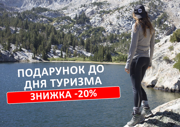 До дня туриста даруємо знижку -20%