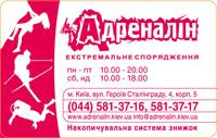 Дисконтная карта Адреналин