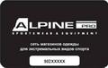 Дисконтная карта AlpinePro